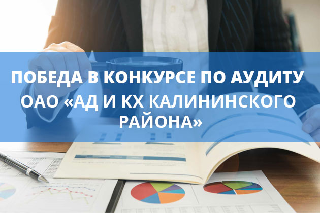 "Victory in the competition for the audit of JSC ""HELL and KKH Kalinin district»"