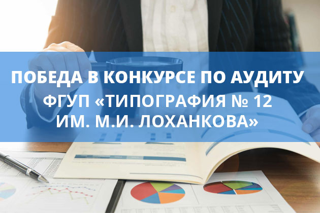 "Victory in the tender for the audit of FSUE ""Printing house № 12 named. M. I. Lobankova»"