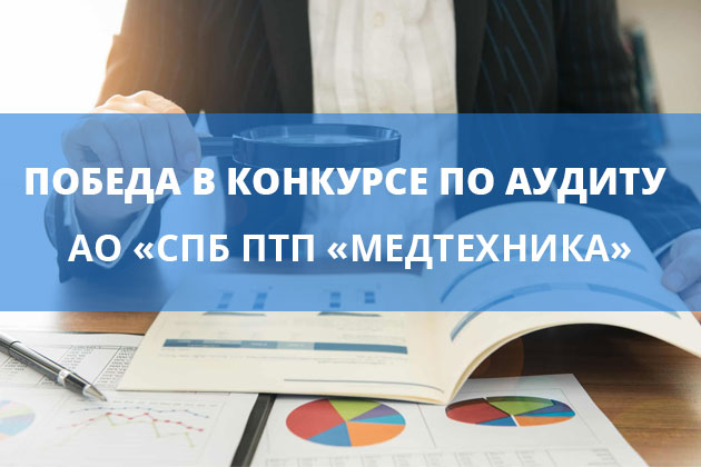 "Victory in the audit competition of JSC ""SPb PTP"" Medtechnika»"