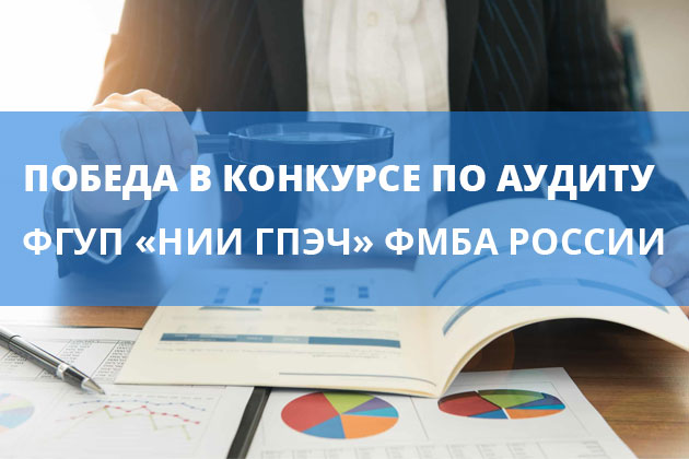 "Victory in the audit contest of FSUE ""research Institute"" FMBA of Russia"
